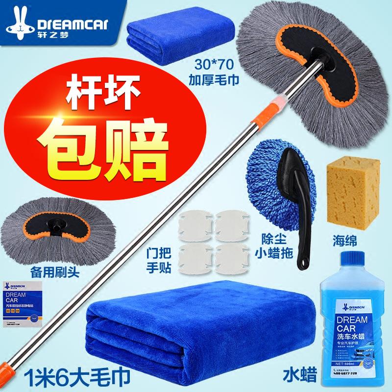 洗车拖把专用洗车套装长柄非神器纯棉多功能刷车工具汽车擦车软毛