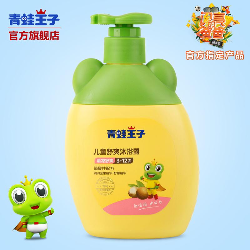 青蛙王子兒童沐浴露正品包郵3-15歲男孩寶寶二合一小孩女孩沐浴乳