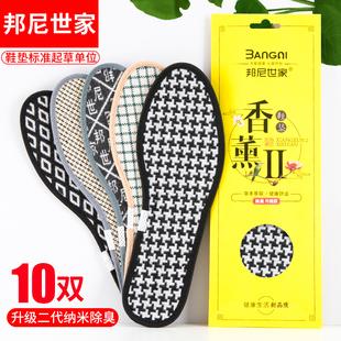 防臭鞋垫男女吸汗除臭留香软底舒适透气运动减震超软加厚皮鞋夏季