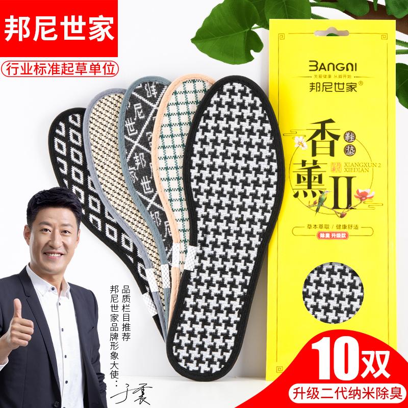 防臭鞋垫男女吸汗除臭留香软底舒适透气运动减震超软加厚保暖冬季