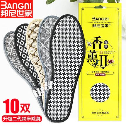 香薰除臭鞋垫男女吸汗防臭透气留香加厚减震手工皮鞋运动鞋垫夏季
