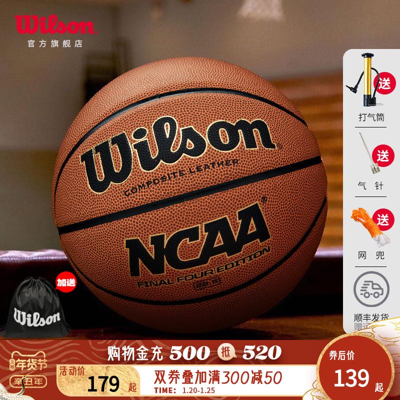 Wilson篮球赛事专业实战篮球NCAA男篮四强赛官方用球室内外通用