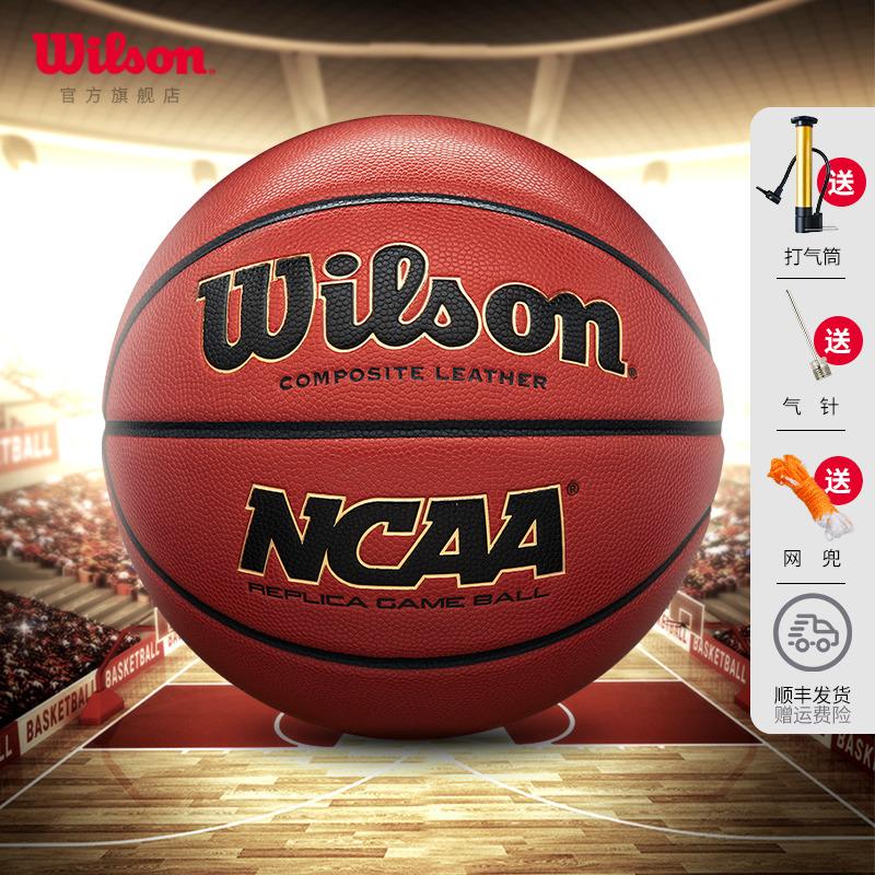 Wilson威尔胜篮球成人篮球青少年女子手感耐磨专业室内外比赛用球