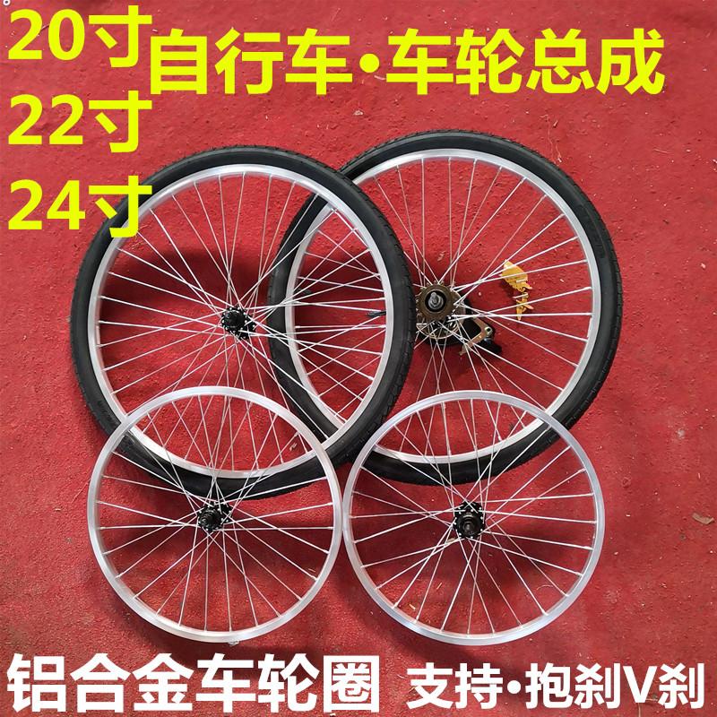 20寸22|24寸普通轻便自行车轮组总成前后轮V抱刹单速16铝合金轮圈