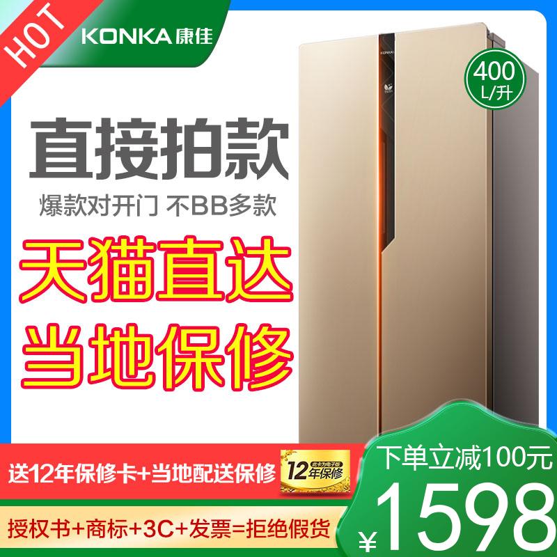 【点我爆款】康佳 BCD-400EGX5S 双开门冰箱家用对开门电冰箱官方