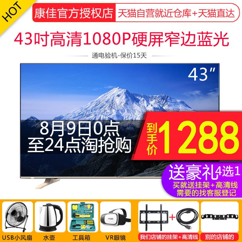 康佳电视机43英寸硬屏液晶电视康佳43寸Konka/康佳 LED43E330C 42