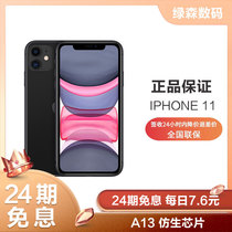 24期免息Apple苹果iPhone112019新款苹果11新品iphone11apple智能拍照手机
