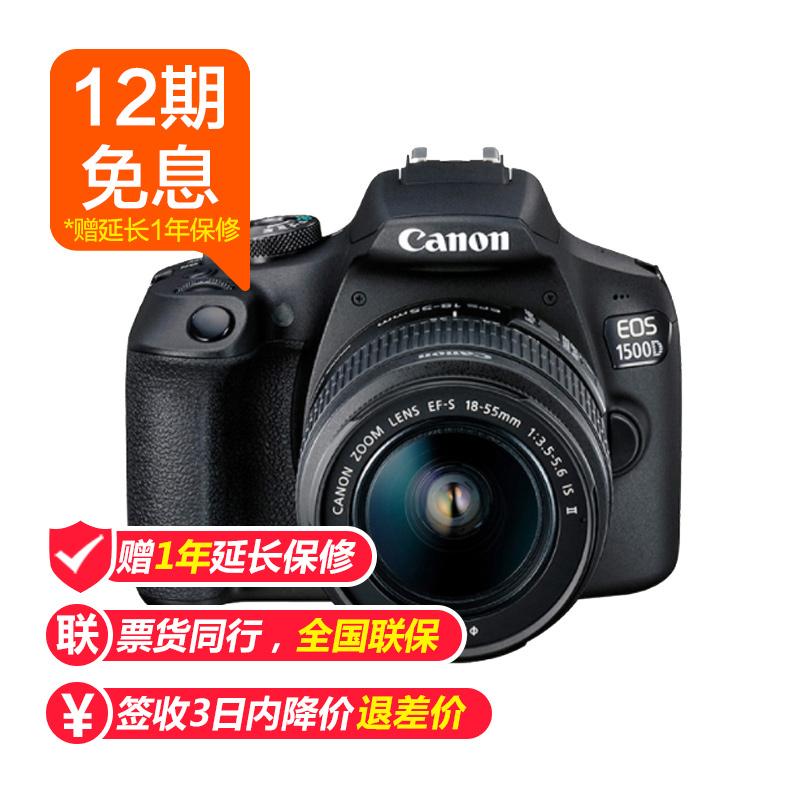 送1年延保 Canon/佳能 EOS 1500D 套机 EF-S 18-55mm数码单反相机