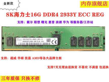 SK海力士16G PC4-2933Y 3200AA DDR4 ECC REG服务器内存16G RDIMM