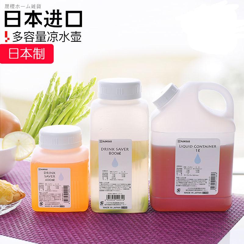 原装进口牛奶保温瓶冰箱果汁饮料保鲜杯冷水壶液体储存容器密封罐