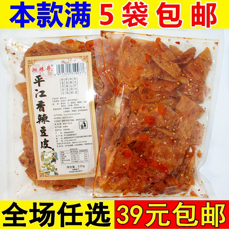 湖南特产豆皮平江豆卷豆干辣片儿时怀旧麻辣条手工小零食小吃网红