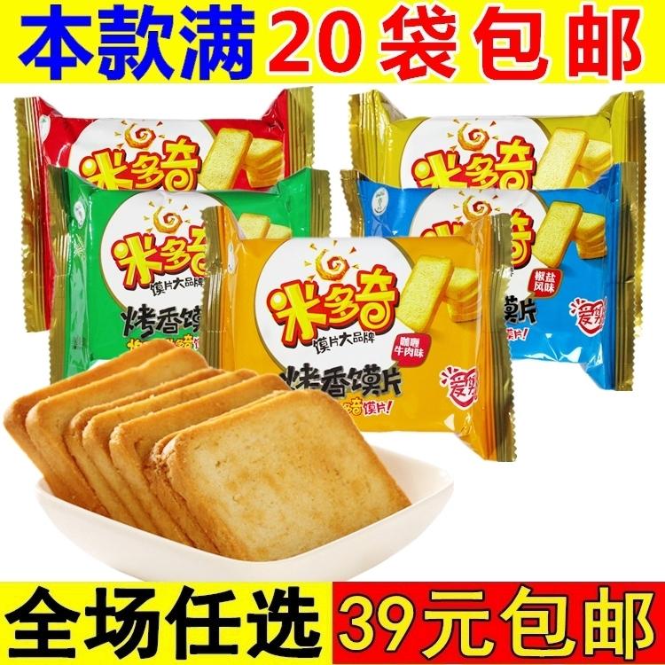 米多奇烤香馍片膜片馍干饼干批发早餐小零食品店小吃大礼包好吃的