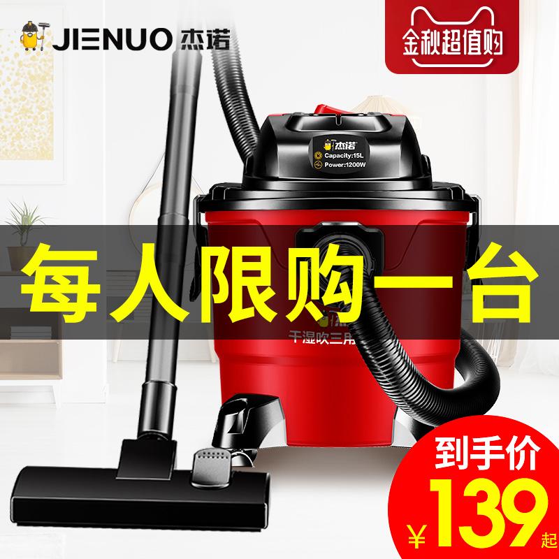 杰诺家用小型大吸力大功率吸尘器(用459元券)
