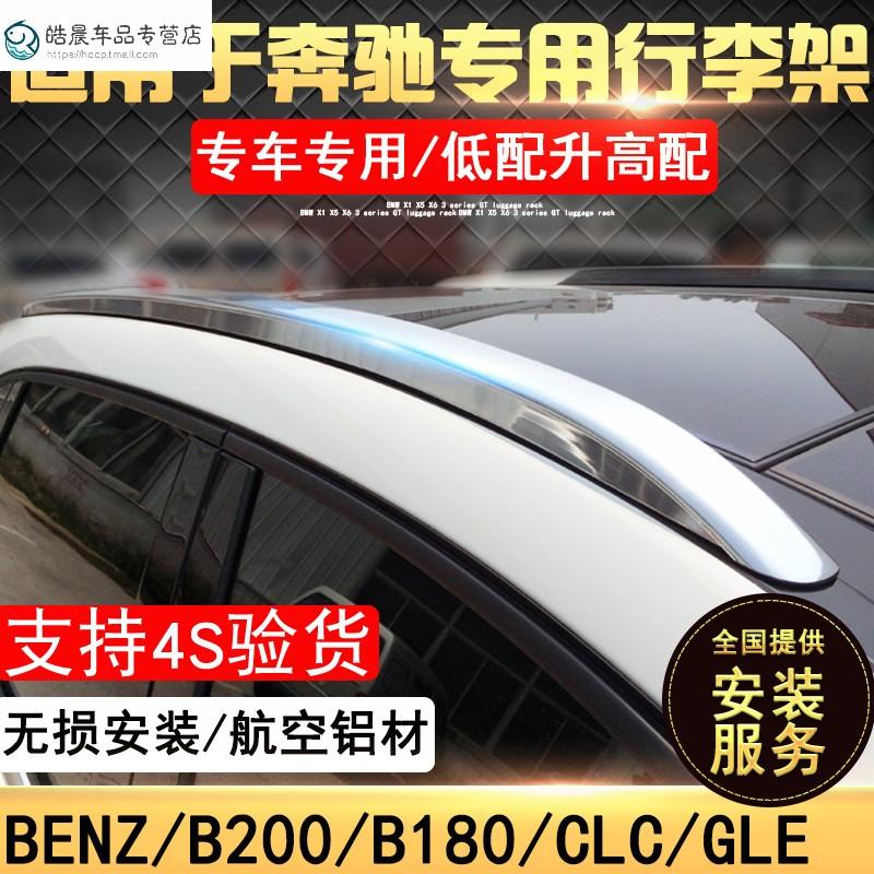 12-19款奔驰B200/B180行李架GLC/GLE-COUPE上螺丝专用车顶行李架