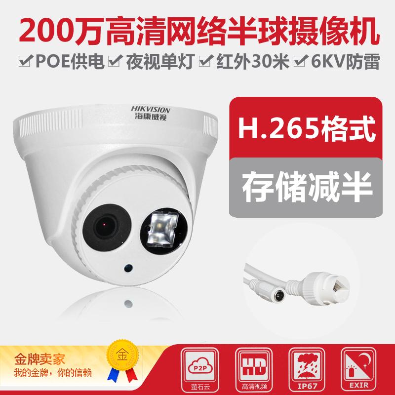 海康200万网络摄像机高清夜视poe监控半球 摄像头DS-2CD3325-I(D)