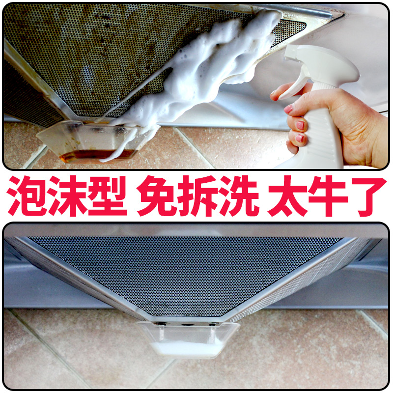 心居客多功能清洁剂家用泡沫油污净厨房去油污强力抽油烟机清洗剂