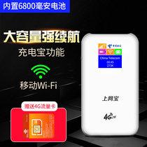 wifi插卡移动充电宝随身3g全网通卡sim无线路由器电信联通直插4g