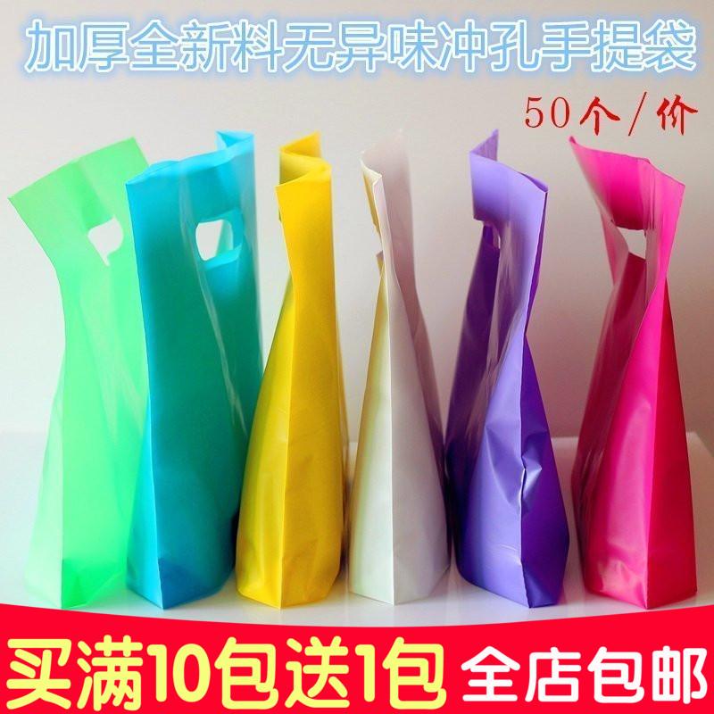 加厚全新料塑料手提礼品袋 服装精品化妆品玩具童装包装胶袋子