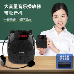 教师专用耳麦播放器扩音器 APORO 扩音无线小蜜蜂扩音机 教学用器