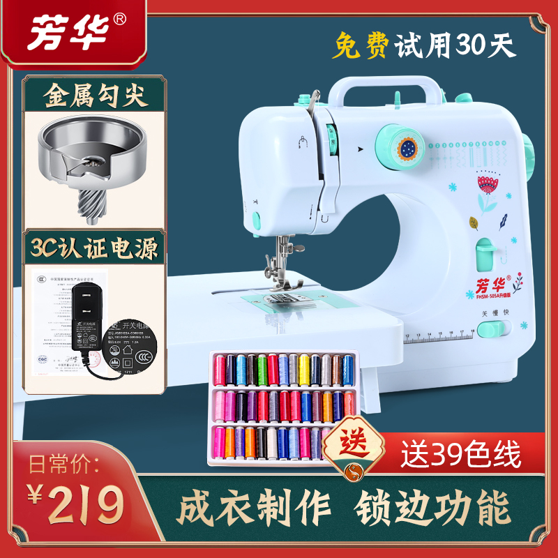 Fanghua 505a sewing machine household electric mini small garment car with automatic multi-function sewing machine