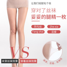 Uniform red umbrella stockings super-thin female flesh color stockings female thin anti-hook silk invisible transparent seamless 1D stockings