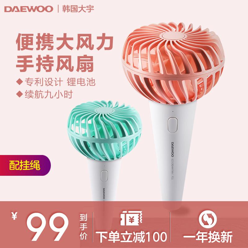 DAEWOO韩国大宇手持电风扇USB充电便携式学生儿童冰淇淋电风扇F11