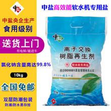 Средняя соль Мягкая соль 10 кг Профессиональное название Ионообменная смола Регенерация Мягкая вода Специальная соленая соль Кристалл