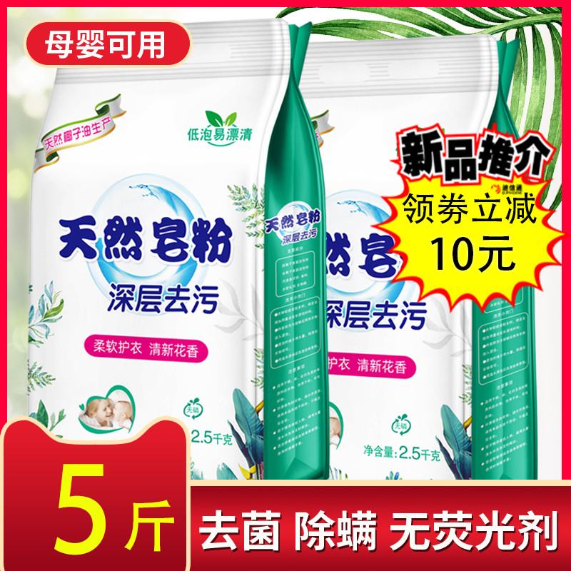 家庭装天然肥皂粉5斤洗衣粉香味持久家用大袋整批整箱包邮KG实惠