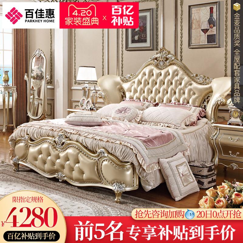新 百佳惠欧式床1.8米双人床主卧实木公主床法式真皮简欧家具F88