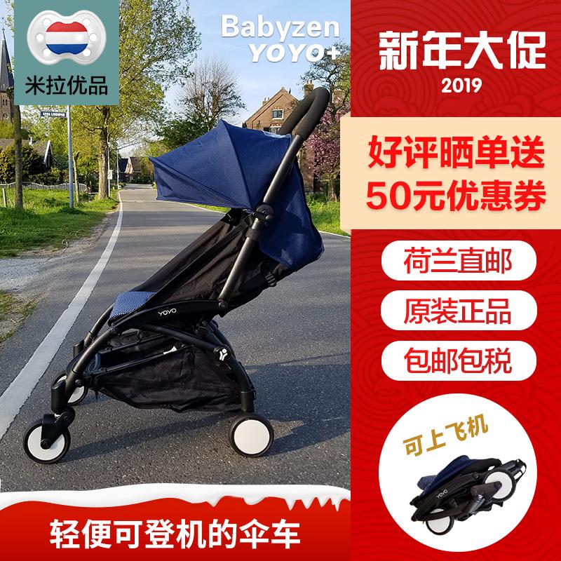 包税 荷兰正品Babyzen yoyo+plus婴儿推车轻便折叠伞车 可上飞机