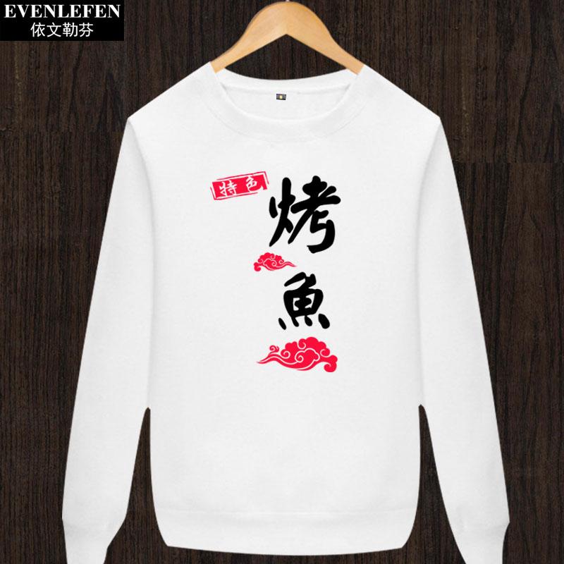 特色烤鱼店锅员工服装可定制LOGO店名圆领卫衣工作衣服男女薄长袖