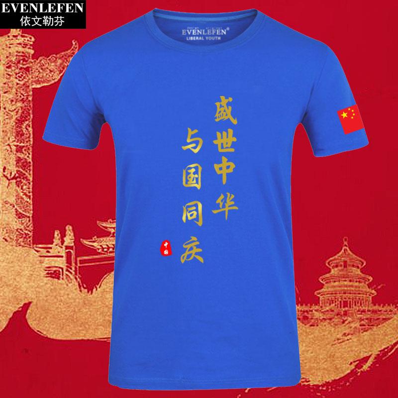 盛世中华与国同庆国庆节T恤短袖男女可定制工作活动服装衣服半袖