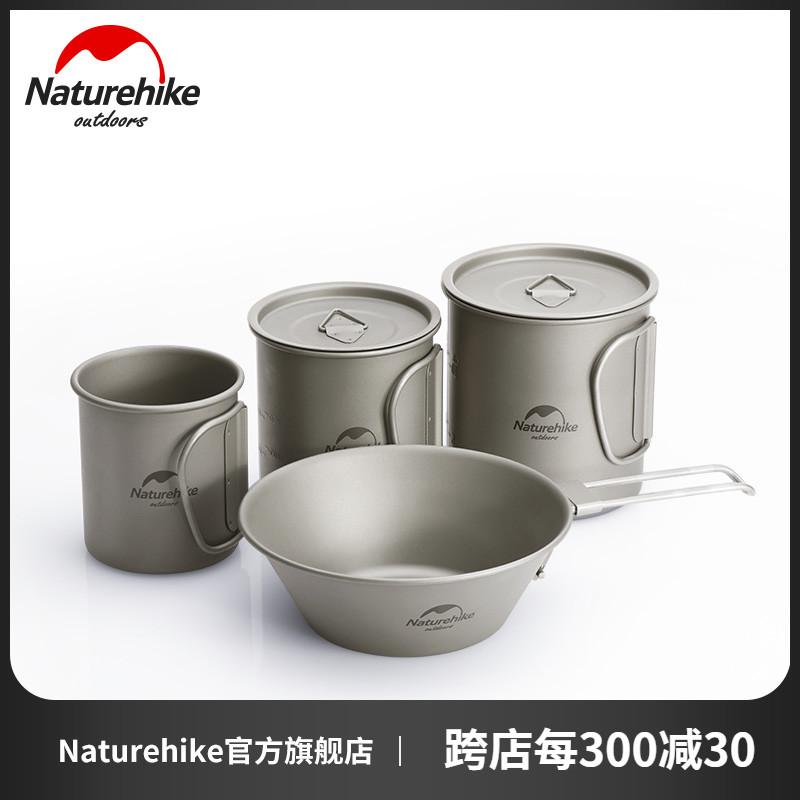 NH挪客户外餐具钛杯钛碗野餐纯钛碗折叠水杯可烧水便携式餐具套装
