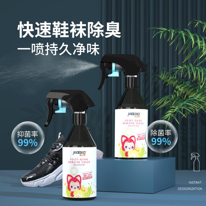家德宝鞋子鞋袜除菌防臭除臭剂杀菌消毒脚臭喷雾剂清新去异味神器