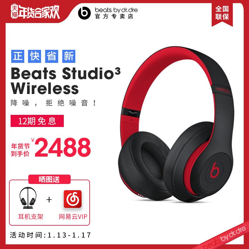 【12期免息享折扣】Beats Studio 3 Wireless 无线蓝牙头戴式耳机耳麦桀骜黑红无线降噪魔音耳机10周年特别版