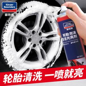 领3元券购买汽车蜡泡沫清洗翻新防老化轮胎蜡