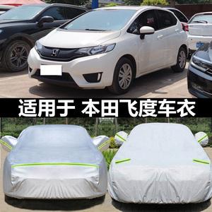 专用于本田新飞度汽车衣飞度车罩两厢加厚防晒防雨防冰雹隔热外套