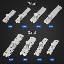 Thickened stainless steel 360 degree rotating shaft wooden door up and down hinge positioning door shaft Earth axis rotation axis hidden hinge