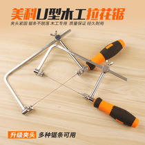 Home saw multifunctional handmade wire saw woodworking u type according to pull Flower saw small mini hand saw wire omnipotent