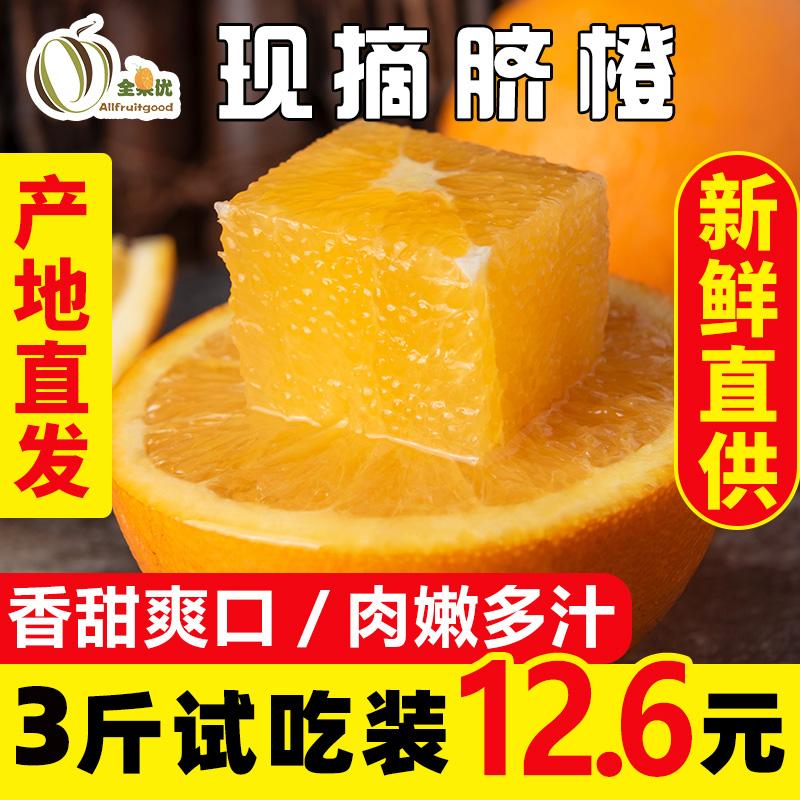 全果优现摘橙子新鲜10斤装当季水果伦晚脐橙赣南薄皮夏橙秭归甜橙