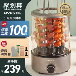 利仁电烧烤炉家用自动旋转烤串机