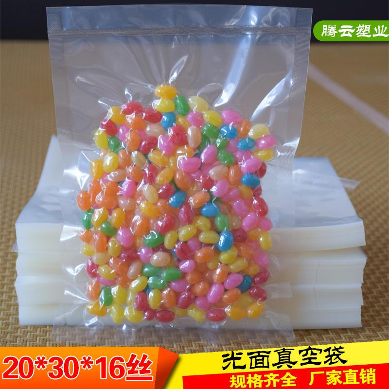 透明真空包装袋20*30*16丝杂粮保鲜抽气袋塑料热封