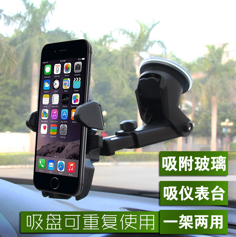 自動車の車載用携帯ホルダシリカゲル解体通用型伸縮可能車載携帯車サポート吸盤式