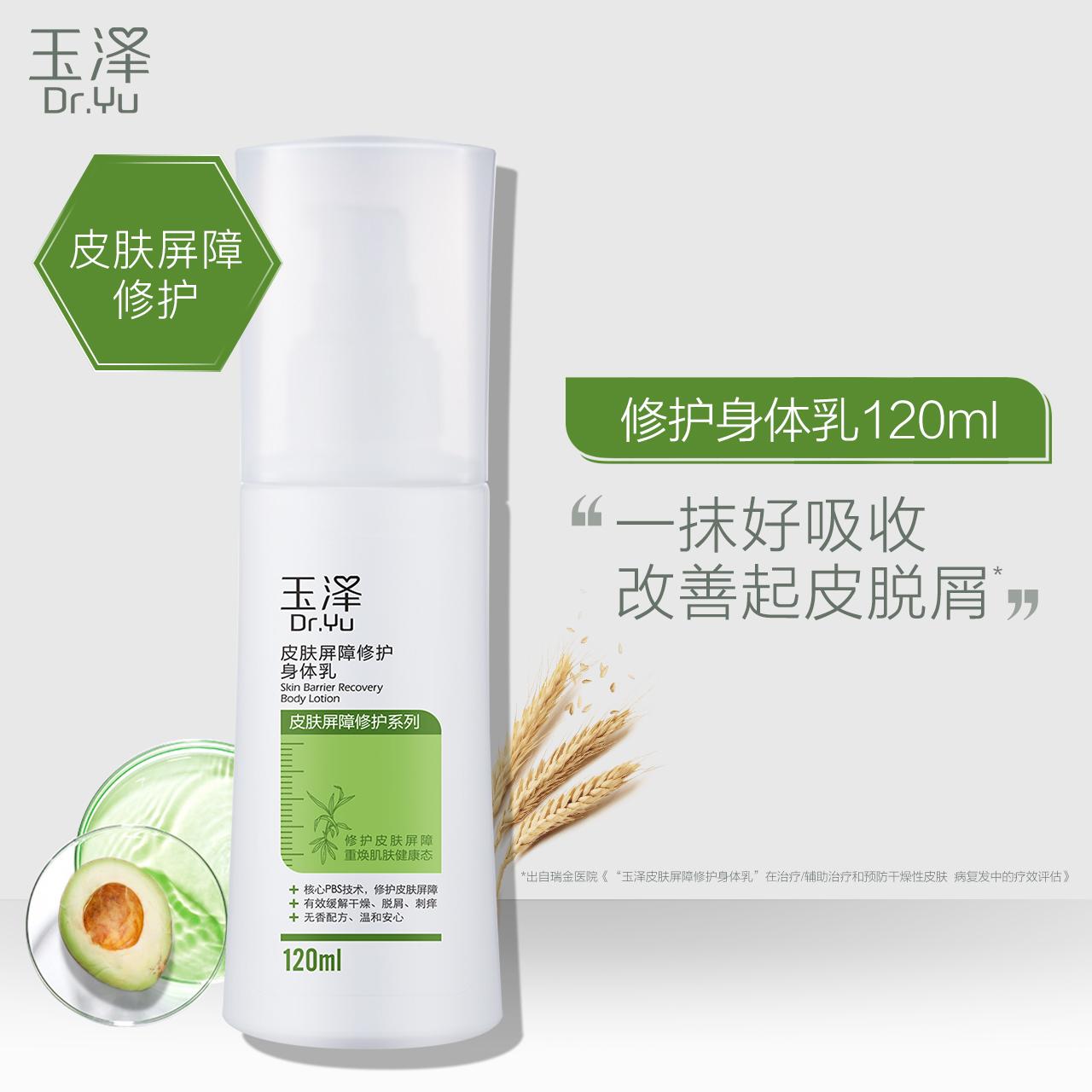 玉泽皮肤屏障修护身体乳120ml 全身女滋润保湿 护肤甘油正品