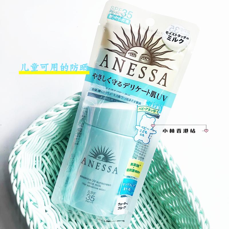 資生堂安熱沙安耐曬嬰兒兒童防曬霜60ml 藍瓶spf35 溫和防曬