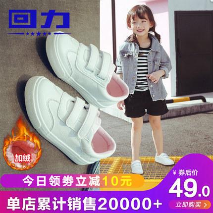 回力童鞋女童鞋男童鞋子秋冬季2018新款加绒棉鞋运动鞋儿童小白鞋