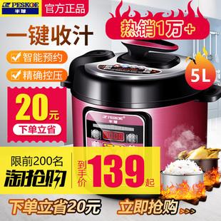 3官方4特价 Peskoe 电压力锅家用5L智能高压饭锅正品 6人 半球