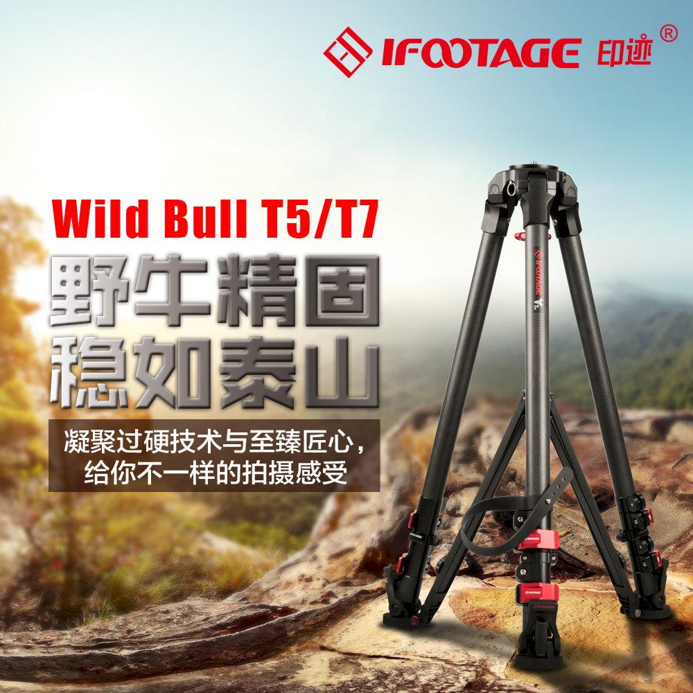 iFootage印迹 野牛三脚架T5 T7便携碳纤维云台单反佳能索尼Gopro