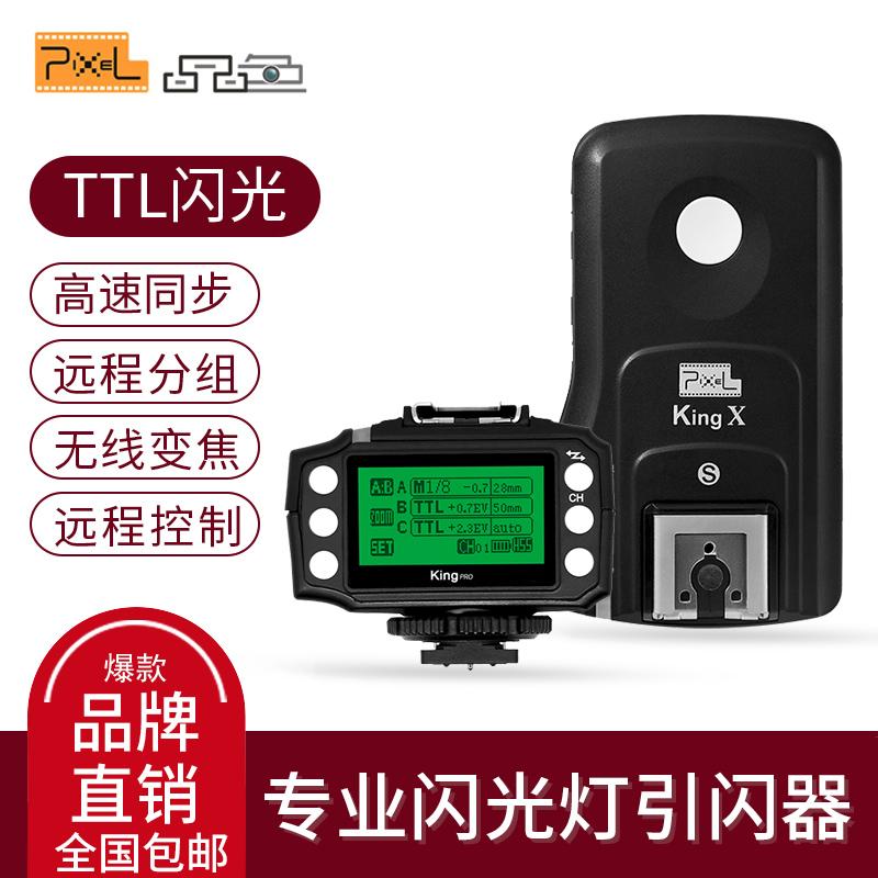 品色kingPro高速引闪器闪光灯离机无线同步触发器For佳能尼康索尼