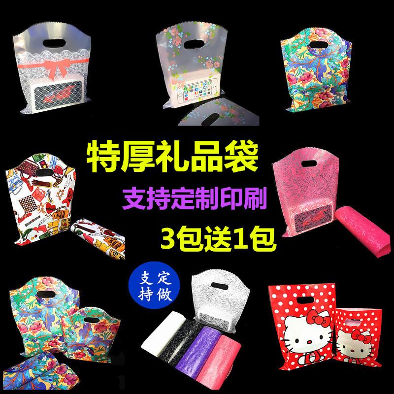 透明服装袋横版塑料手提袋子定做印刷logo礼品胶袋衣服包装袋批发